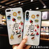 手機殼蘋果8plus7p支架iPhonex仙女個性簡約8x防摔7瘦x 漾美眉韓衣