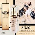 韓國ANJO 24K黃金裸肌粉底液40ml