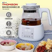 【年前到貨】*THOMSON 智能溫控玻璃養生壺TM-SAK35-生活工場