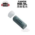CANON 佳能 原廠裸裝電池 NB-9L 原廠電池 裸裝電池