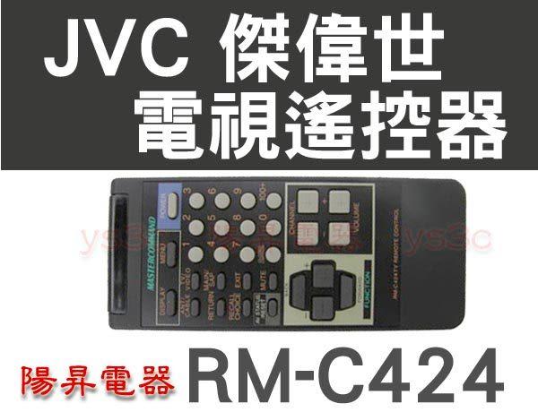 JVC傑偉士電視遙控器 RM-C424 傳統電視遙控器‧免設定