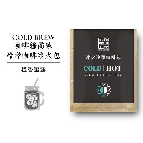 冷萃冰火包COLD BREW-橙香蜜露(1入) |咖啡綠商號