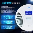 驅鼠器家用超聲波驅鼠器大功率強力老鼠干擾器捕鼠神器夾防鼠滅鼠 大宅女韓國館