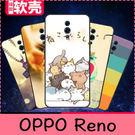 【萌萌噠】歐珀 OPPO Reno Z 10倍變焦版 彩繪工藝 小清新個性可愛卡通 全包磨砂防摔軟殼 手機殼