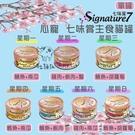 Signature7心寵[七味賞主食貓罐,7種口味,70g,泰國製](單罐)