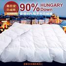 《田中保暖》歐規 90%匈牙利羽絨被 F...