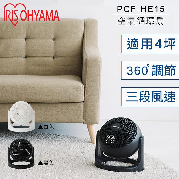【涼夏季促銷】日本 IRIS 空氣循環扇 PCF-HE15 空氣循環扇 群光公司貨 保固一年