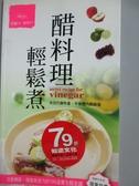 【書寶二手書T5/餐飲_QIR】醋料理輕鬆煮_劉維珍