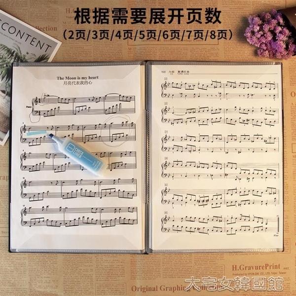 8頁可展開式樂譜夾曲譜夾琴譜夾學生演奏專用鋼琴檔夾可修改A4 大宅女韓國館