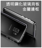 三星 S9 Plus 手機殼 透明鋼化玻璃背板 保護套 金屬邊框 防摔殼 金屬保護殼 金屬殼 邊框 S9+ S9