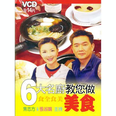 六大名廚教您做美食VCD
