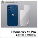 【犀牛盾】iPhone 12 Pro 透明 背貼 保護貼 厚膠 背面背膜 機身保護貼 後膜 非滿版 軟膜
