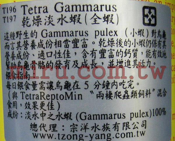 【西高地水族坊】德國Tetra 烏龜專用 乾燥淡水蝦(250ml)