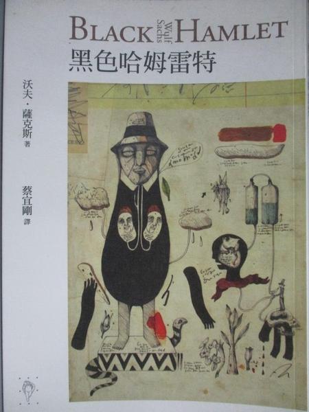 【書寶二手書T3/社會_JAB】黑色哈姆雷特_沃夫.薩克斯