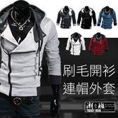 『潮段班』【HJ160W09】M-6L刷毛保暖拼色刺客教條風格斜拉鍊棉質連帽外套