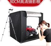 80CM攝影棚套裝小型產品調光LED攝影拍照像棚靜物臺柔光燈箱  LX聖誕交換禮物