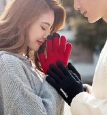 保暖手套 觸屏手套男士冬天騎行開車防滑加絨毛線針織女學生秋冬季保暖情侶 免運 CY潮流
