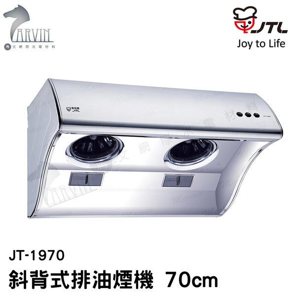 《喜特麗》JT-1970 斜背式排油煙機 除油煙機 70CM