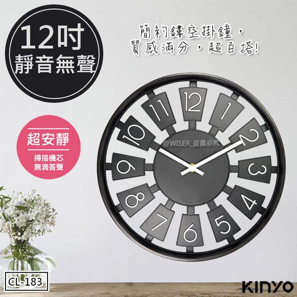 免運【KINYO】12吋工業風掛鐘/時鐘(CL-183)立體鏤空