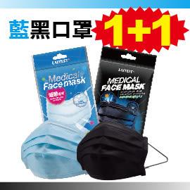 萊潔醫療平面式口罩(成人) 海洋藍(5入裝)+曜石黑(5入裝)