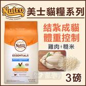 PetLand寵物樂園《Nutro美士》結紮貓/體重控制配方(雞肉+糙米)-3LB / 貓飼料