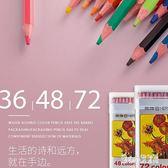 鉛筆套裝 水溶性彩鉛彩色鉛筆手繪成人畫畫套裝24 36色彩色筆兒童初學者 CP3491【甜心小妮童裝】