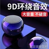 無線藍芽音箱迷你小型超重低音炮超大音量便攜式戶外小鋼炮手機3d【凱斯盾】