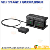 SONY NPA-MQZ1K 多功能電池轉接器組 公司貨 USB 小型易攜帶 電源供應器 可裝4顆 FZ100Z 電池 A9