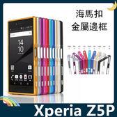 SONY Xperia Z5 Premium E6853 海馬扣金屬邊框 航空鋁合金 弧形免螺絲 超薄款 保護套 手機套 手機殼
