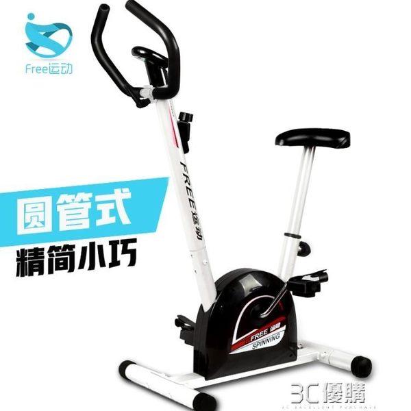 健身車 動感單車靜音型健身車室內運動自行車健身器材家用腳踏車男女 3C優購HM