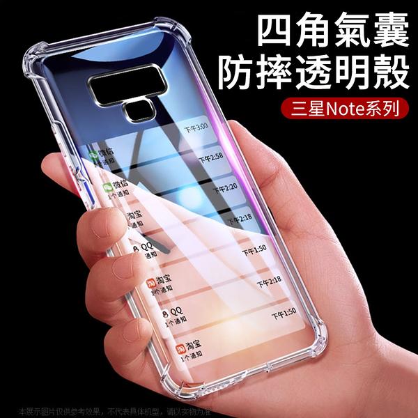 現貨 冰晶盾 三星 Note9 10 Plus + 手機殼 四角防摔 氣囊殼 全包 透明 氣墊殼 超薄 保護套