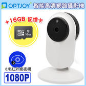 OPTJOY 1080P Wi-Fi夜視型高清網路攝影機 (C20) -16G超值組