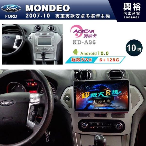 【ACECAR】2007~10年Ford MONDEO專用10吋KD-A96無碟安卓機*超級大8核心6+128G※倒車選配