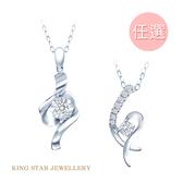 印記系列鑽墜 King Star海辰國際珠寶K金 項鍊 飾品(任選)