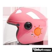 AD兒童頭盔電動電瓶機車男孩女生小孩子寶寶四季冬季保暖安全帽 阿卡娜