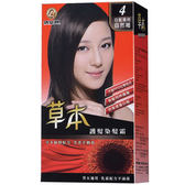 依必朗草本護髮染髮霜-4自然褐【愛買】