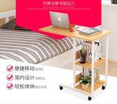 床邊筆記本電腦桌 簡約床上書桌簡易懶人小桌子可移動邊幾igo  寶貝計畫