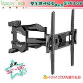 【快樂壁掛架】液晶電視 壁掛架 可拉伸雙手臂 螢幕架 電視架 32~55適用