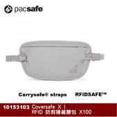 【速捷戶外】Pacsafe Coversafe X | RFID 防剪貼身腰包 X100(灰色),護照腰包,護照包,防盜包
