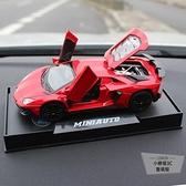 汽車模型擺件車載仿真合金車模創意禮品車用飾品用品【小檸檬3C】