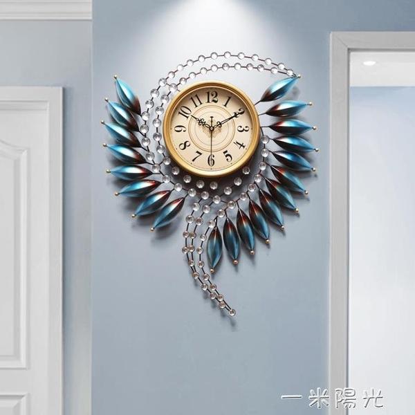 歐式輕奢掛鐘客廳家用時鐘創意時尚靜音個性藝術裝飾鐘錶羽毛掛錶 一米陽光