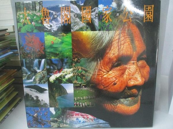 【書寶二手書T6/攝影_DH8】太魯閣國家公園攝影精選_原價1500_遊登良
