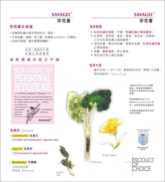 SAVAGEL 莎花蕾清潔液 潔淨液125ml【瑞昌藥局】003965