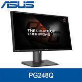 【免運費】ASUS 華碩 ROG SWIFT PG248Q 24吋 電競顯示器 / TN / 低藍光+不閃屏 / 三年