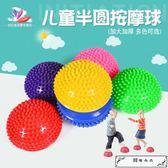 感統玩具 兒童感統訓練器材平衡玩具半圓氣墊足部按摩觸覺加厚榴蓮球過河石