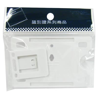 AC-908/A-908卡式證件套/派司套/識別套