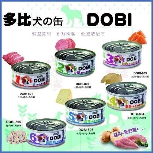 『寵喵樂旗艦店』【單罐】DOBI多比 白肉小狗罐80g 6種口味