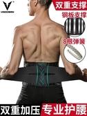 深蹲硬拉男士護腰帶女運動力量舉束腰收腹保暖訓練專業塑 萬客居