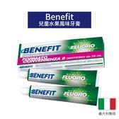 義大利 Benefit 含氟牙膏 75mlx2入【YES 美妝】