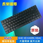 ASUS 全新 繁體中文 鍵盤 K40 K40AB K40IN X8 X8AIN X8AC X8AE X8IC